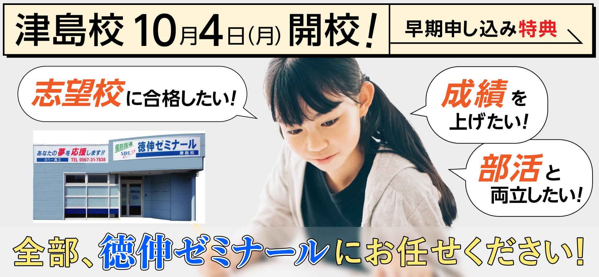 津島校 10月4日開校!