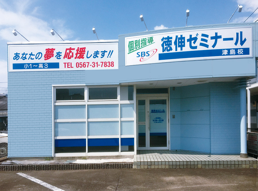 徳伸ゼミナール津島校