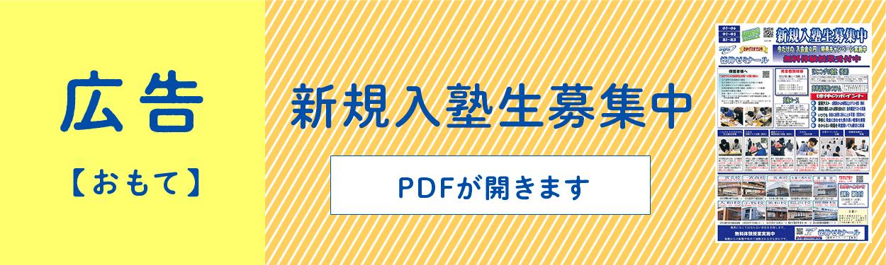 広告 表 PDFが開きます